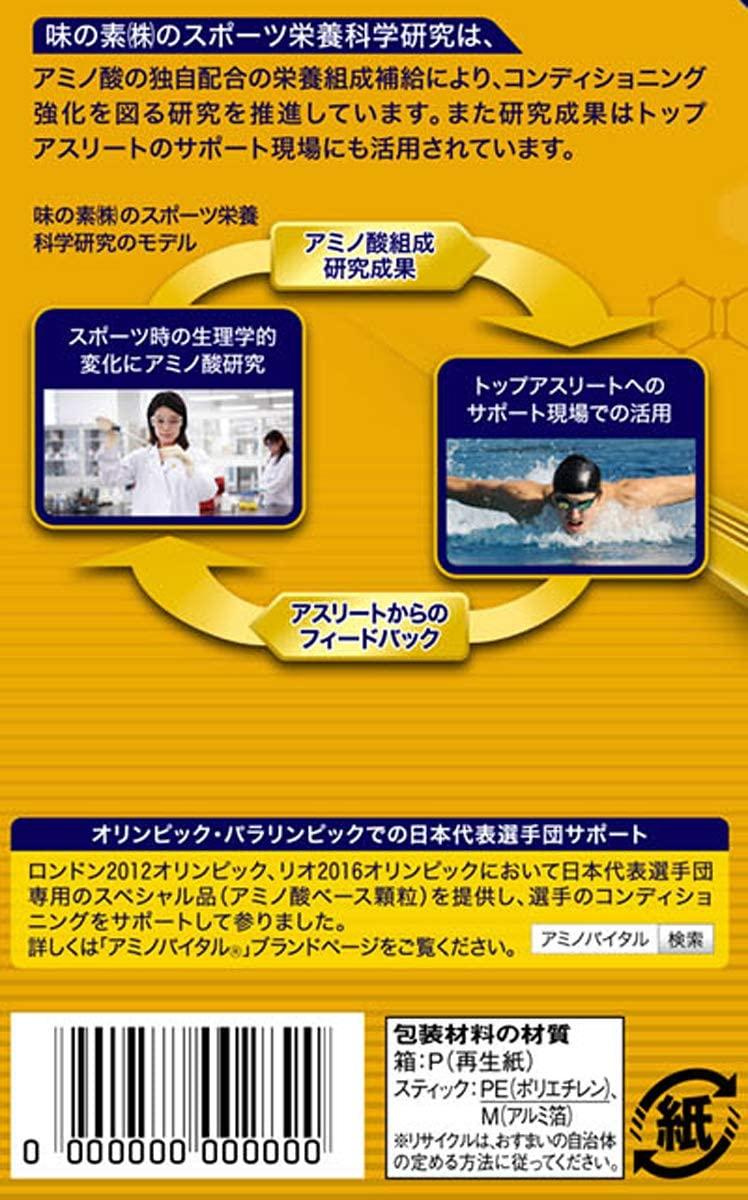 味の素(AJINOMOTO) アミノバイタル GOLDの商品画像9
