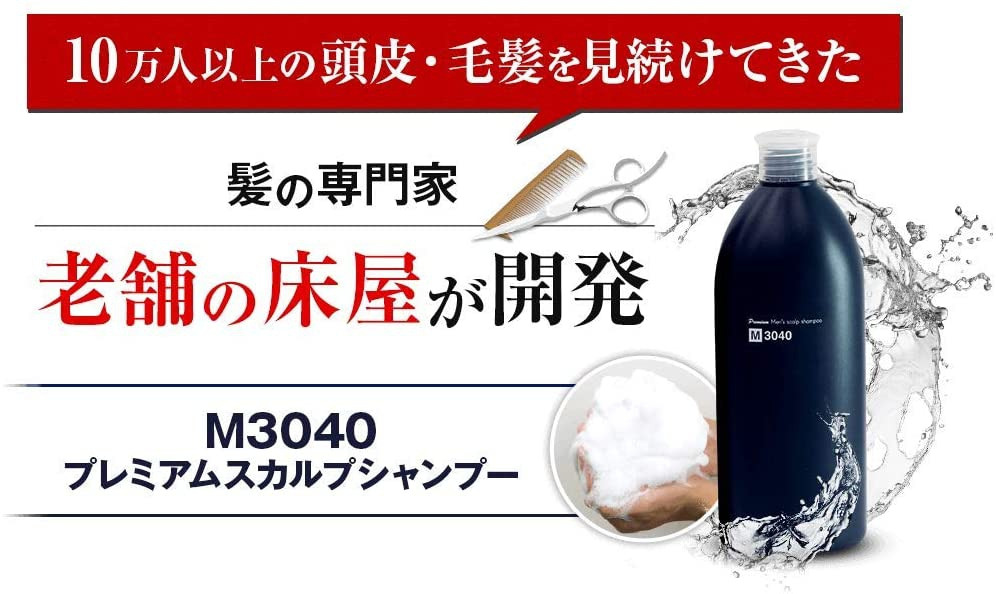 M3040(‐)M3040 プレミアムスカルプシャンプーの商品画像11