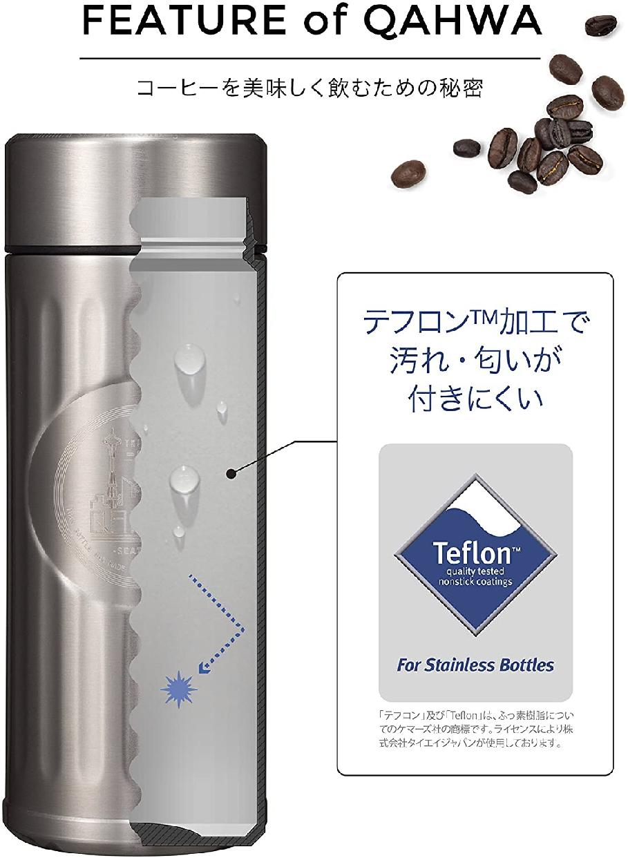 Qahwa(カフア) コーヒー ボトル 420ml ポートランドブルーの商品画像4