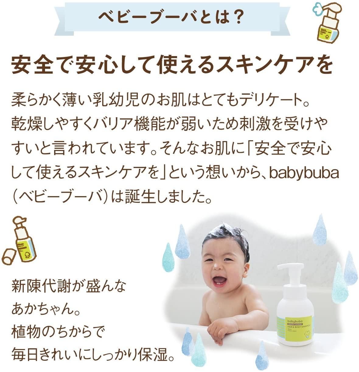 babybuba(ベビーブーバ) ベビーシャンプーの商品画像6