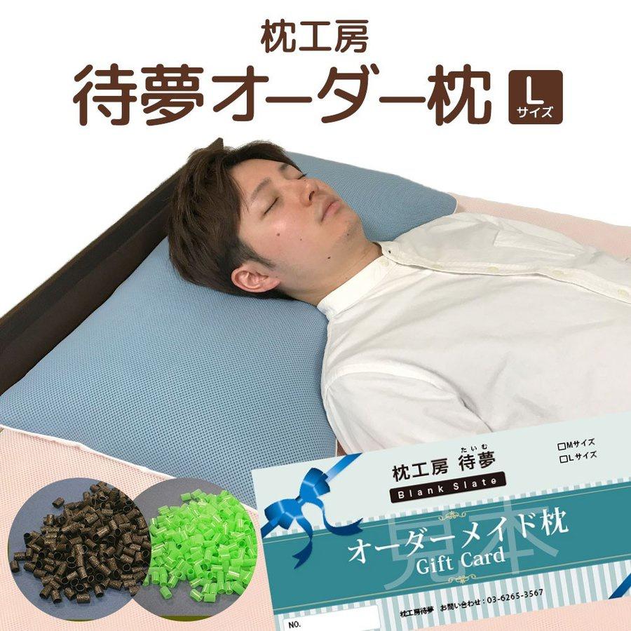 枕工房 待夢 イージーオーダー枕 ブランクスレートの商品画像