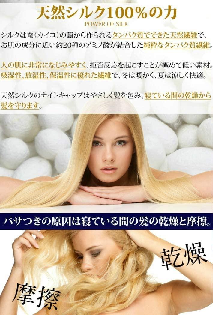 AQshop(エーキューショップ) comfort silk ロングヘア用 シルク 100% ナイトキャップの商品画像4