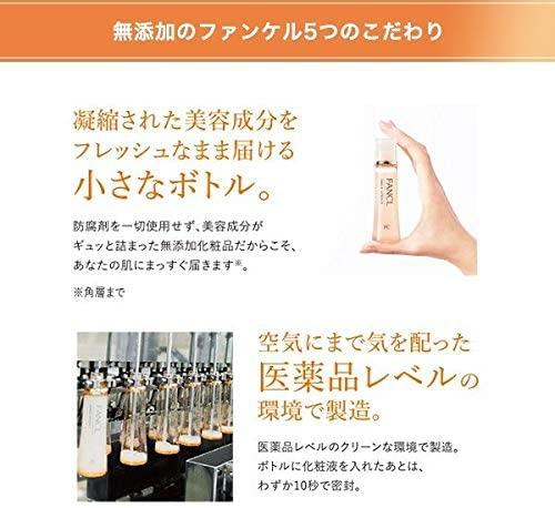 FANCL(ファンケル) エンリッチ 乳液 Ⅱ しっとりの商品画像11