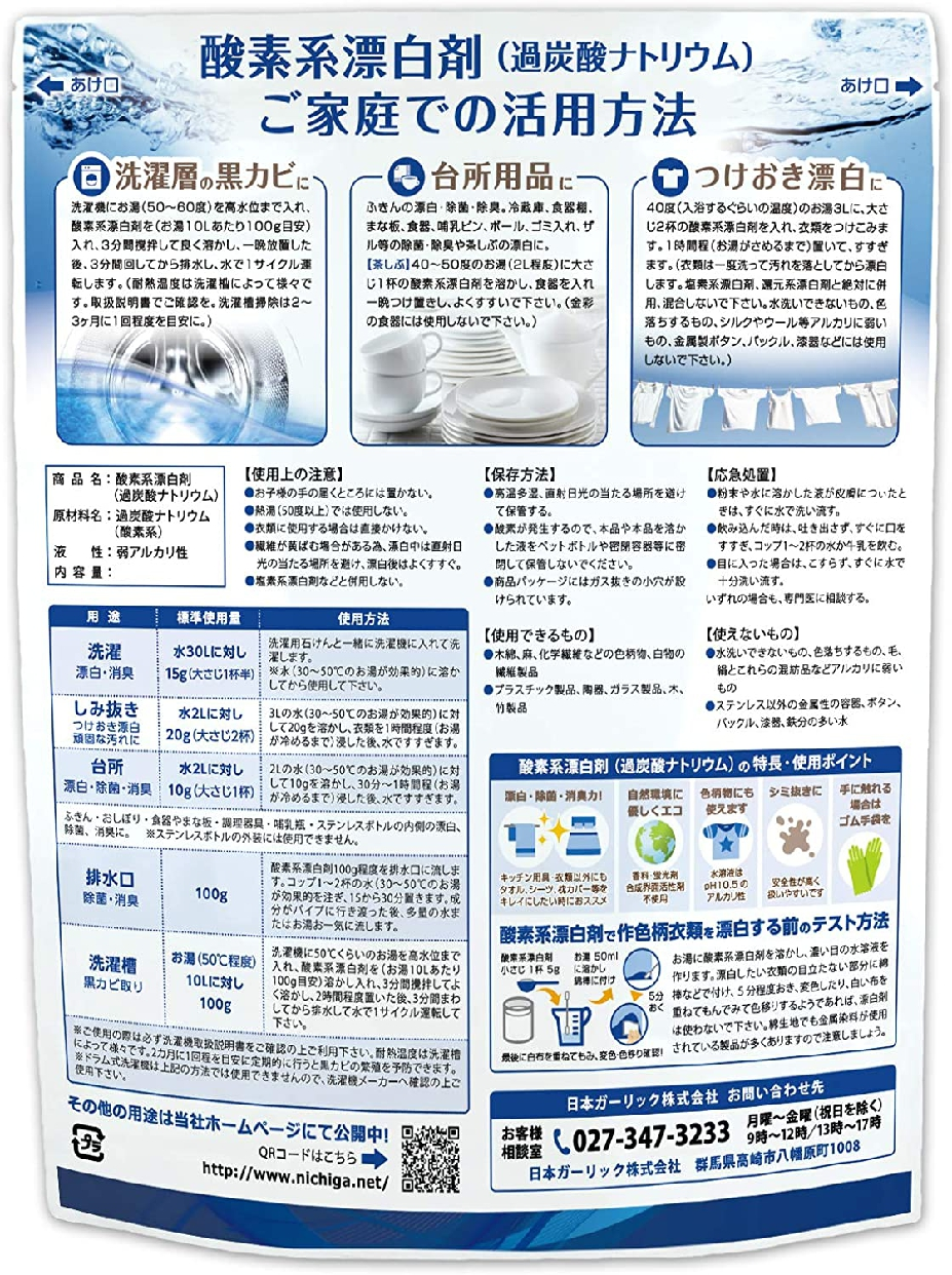 NICHIGA(ニチガ)酸素系漂白剤 (過炭酸ナトリウム)の商品画像9