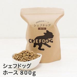 CHIEN-CHIEN(シアンシアン) シェフドッグ ホースの商品画像