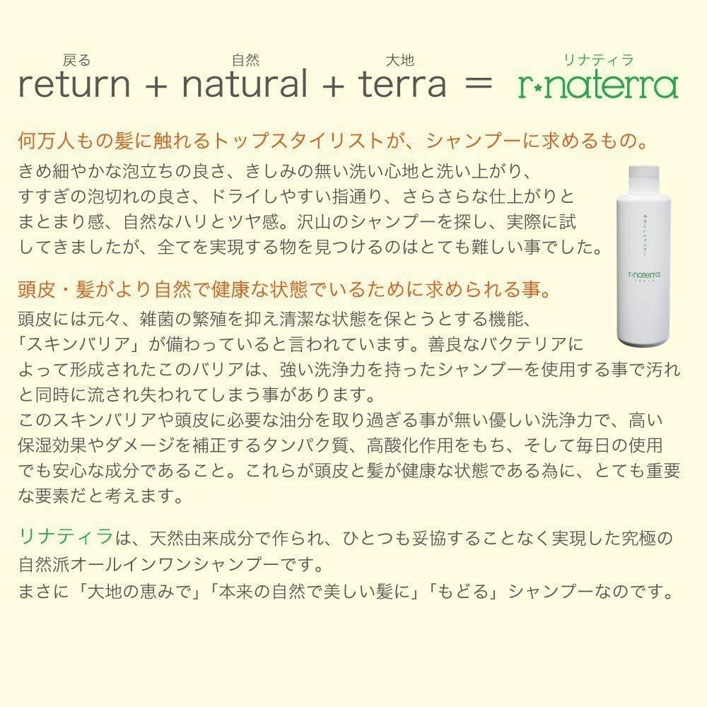 R*naterra(リナティラ) リナティラ やさしいシャンプーの商品画像2