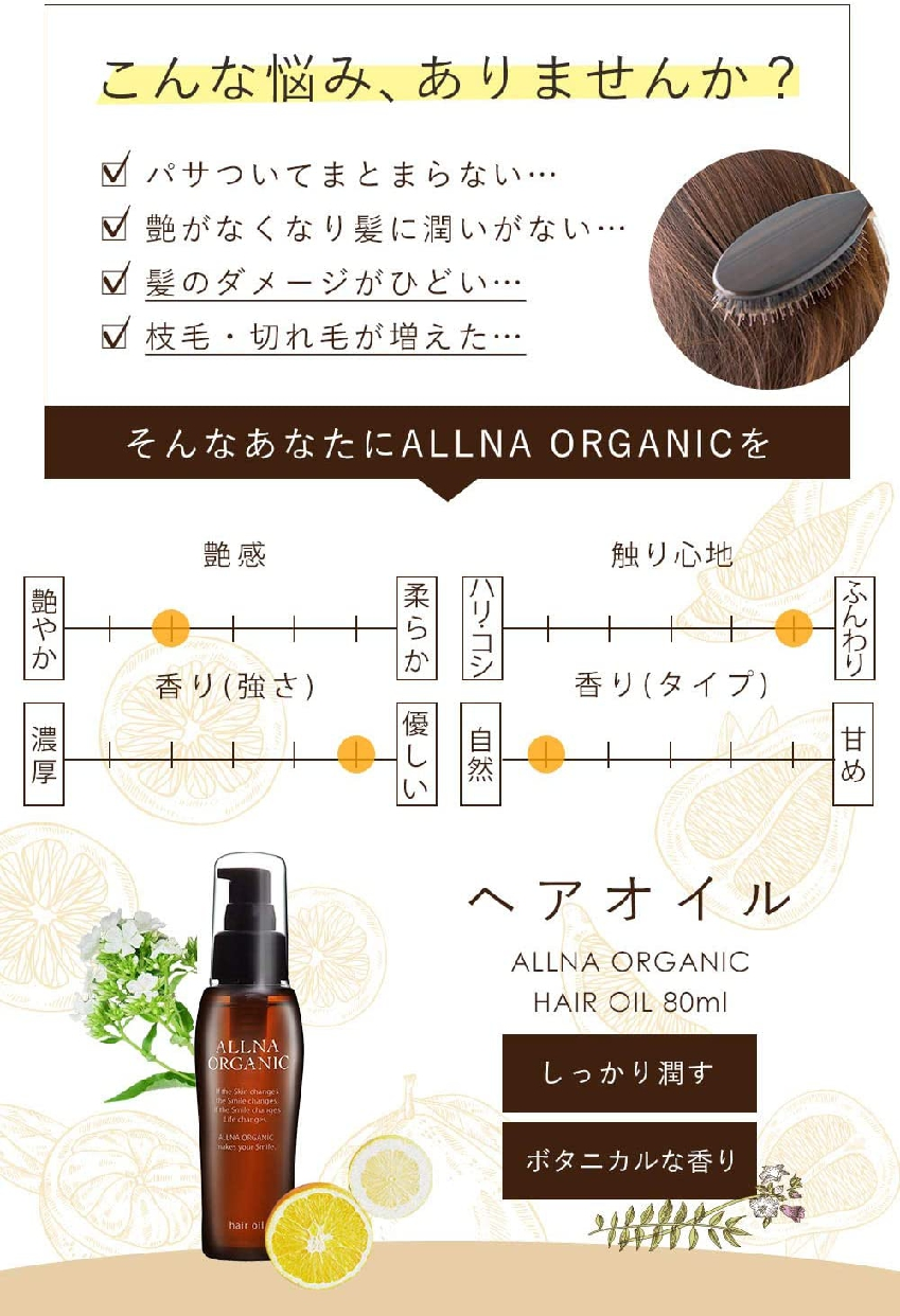 ALLNA ORGANIC(オルナ オーガニック) ヘアオイルの商品画像4