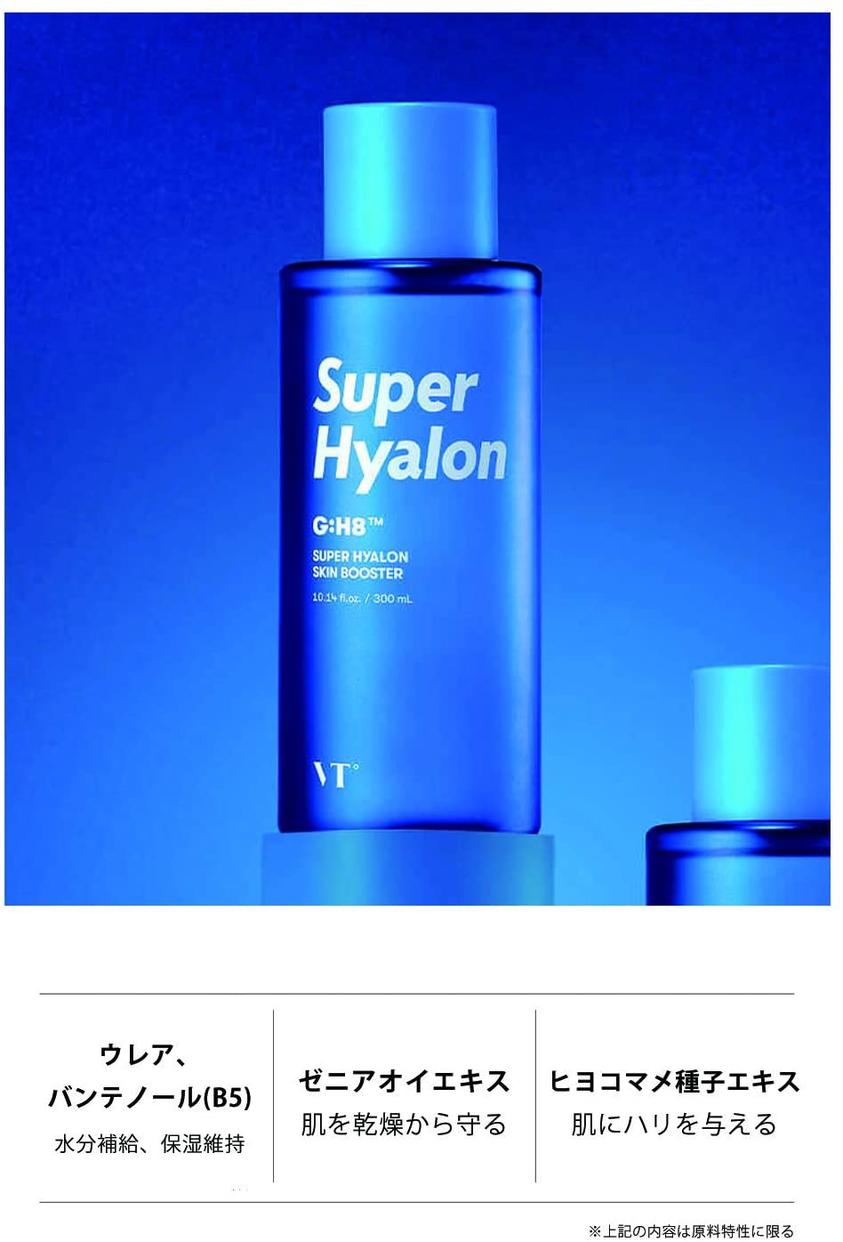 VT COSMETICS(ヴイティコスメティックス) スーパーヒアルロン スキンブースターの商品画像4