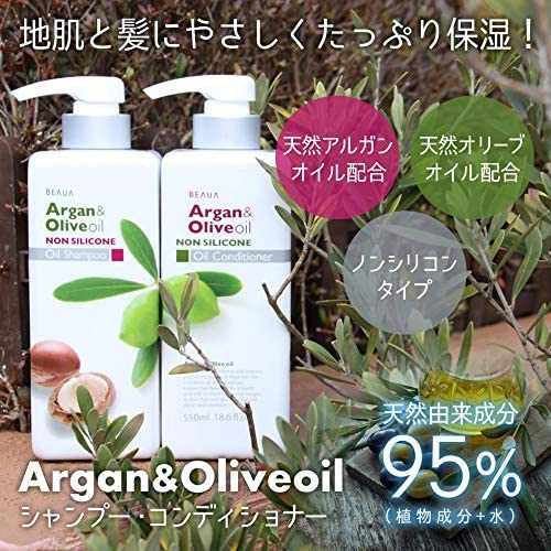 BEAUA(ビューア) アルガン&オリーブオイル オイルシャンプーの商品画像6