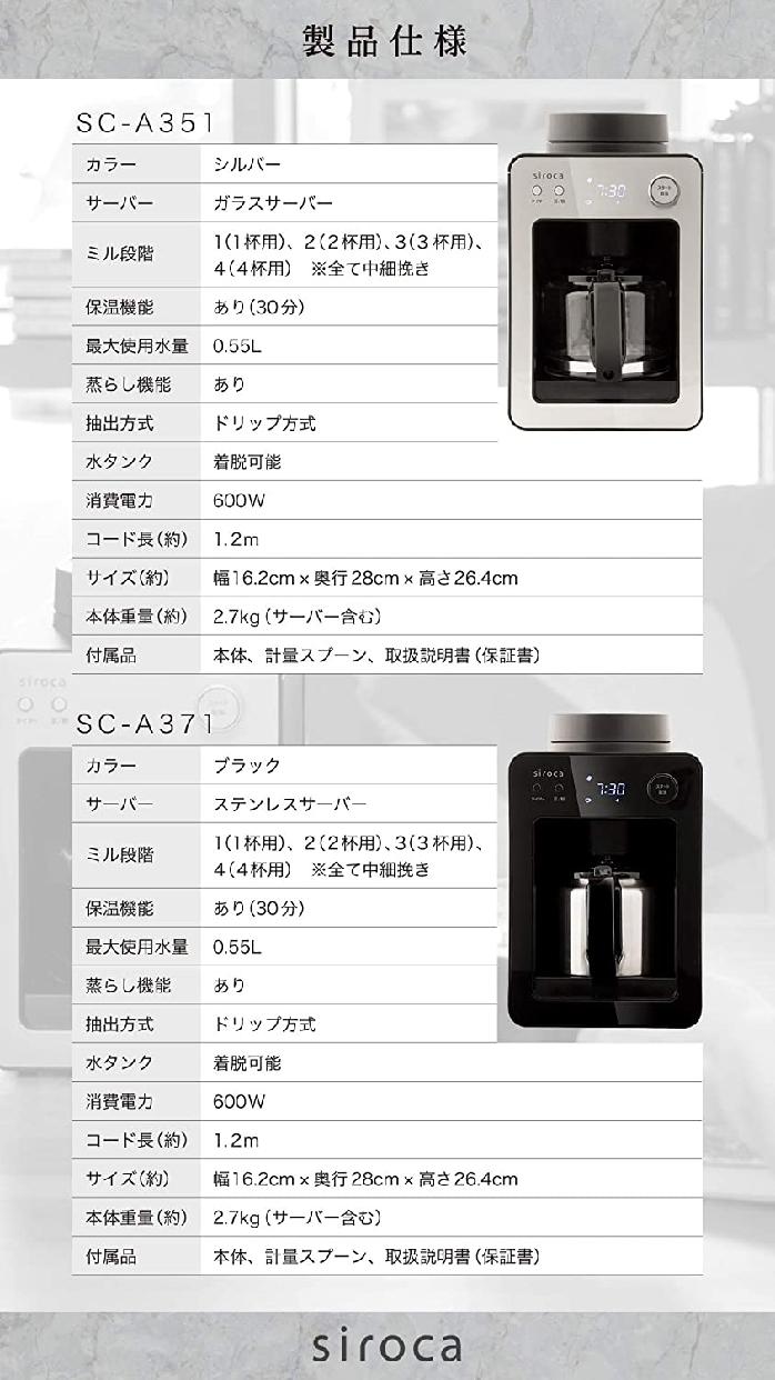 siroca(シロカ)全自動コーヒーメーカー カフェばこ SC-A351の商品画像7