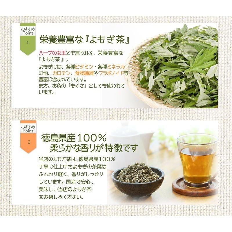 川本屋茶舗 国産よもぎ茶の商品画像7