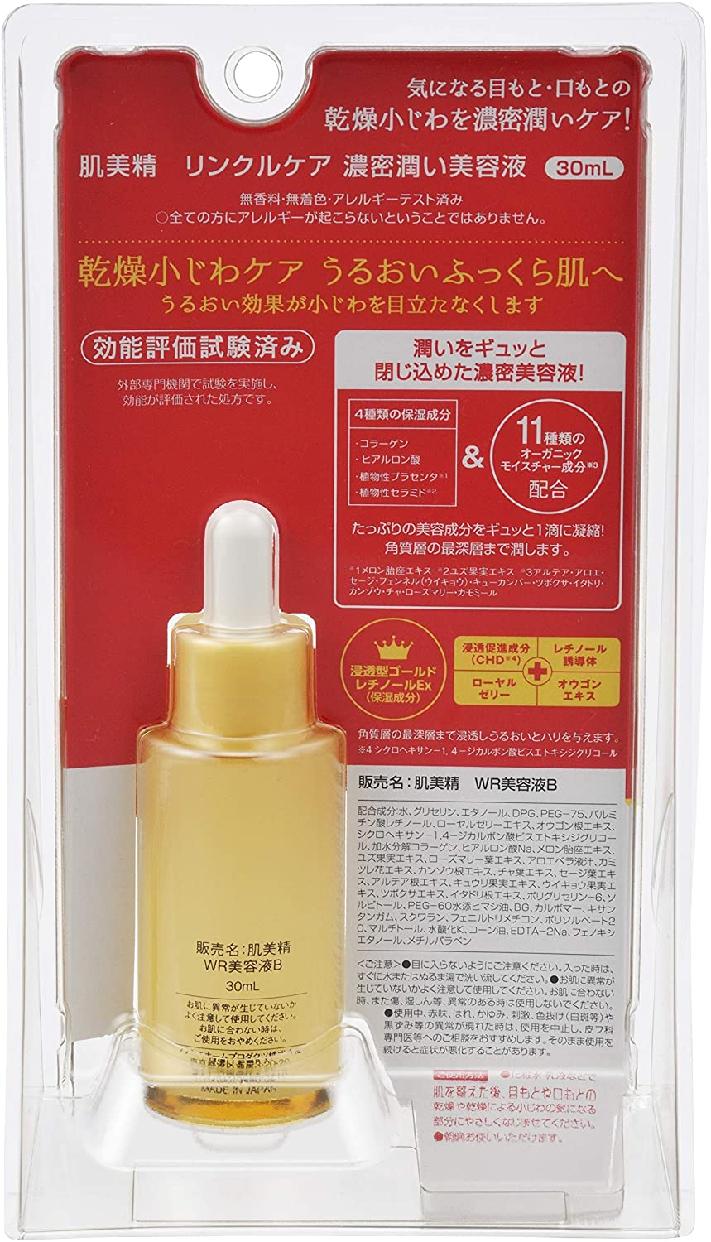 肌美精 リンクルケア 濃密潤い美容液の商品画像3