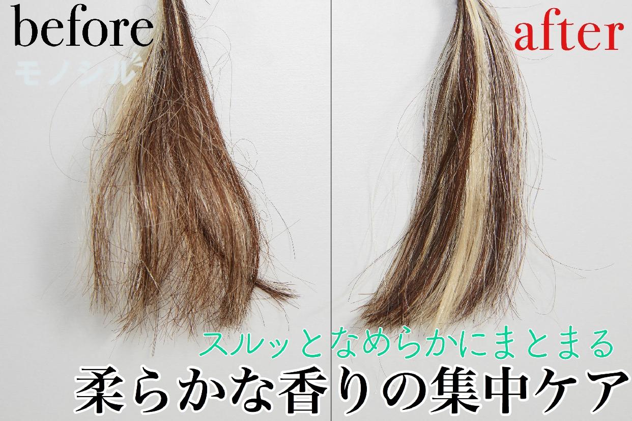 LebeL(ルベル) イオ クリーム シルキーリペアの使用して効果を比較した毛髪