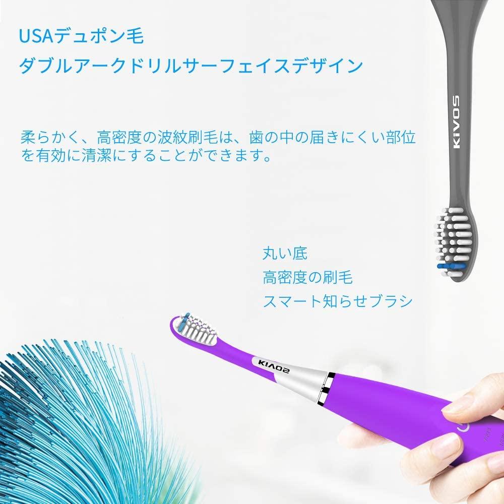 KIVOS(きぼす)子供電動歯ブラシ S42の商品画像5