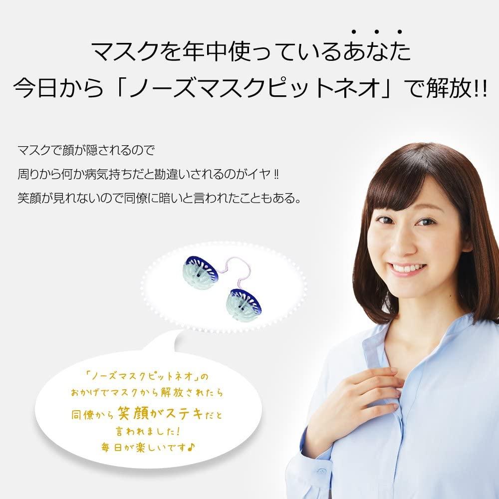 NOSE MASK PIT(ノーズマスクピット) NEO(ネオ)の商品画像8