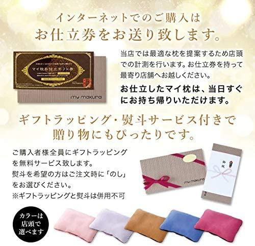my makura(マイマクラ) オーダーメイドマイ枕 レギュラーサイズの商品画像7