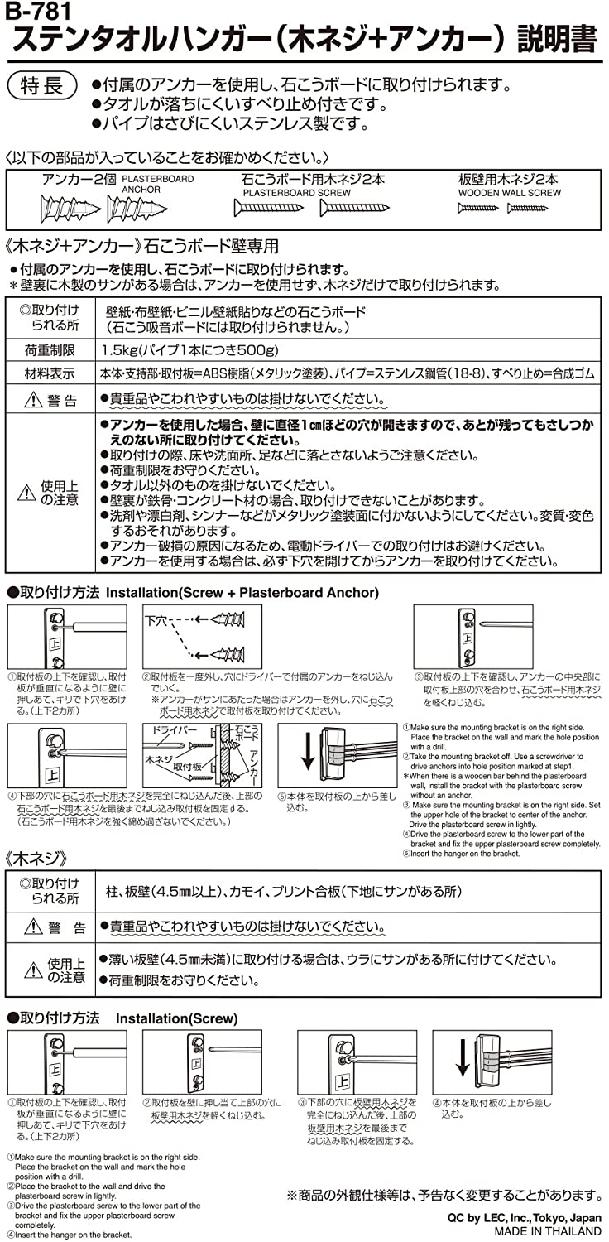 LEC(レック)ステンタオルハンガー(木ネジ+アンカー)の商品画像3