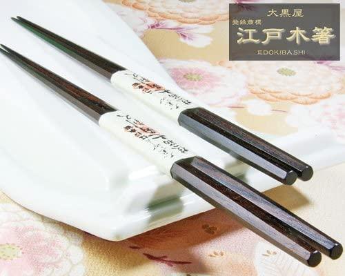 江戸木箸(エドキバシ) 極上七角利久箸 縞黒檀(箸先乾漆仕上げ)23.5cmの商品画像2