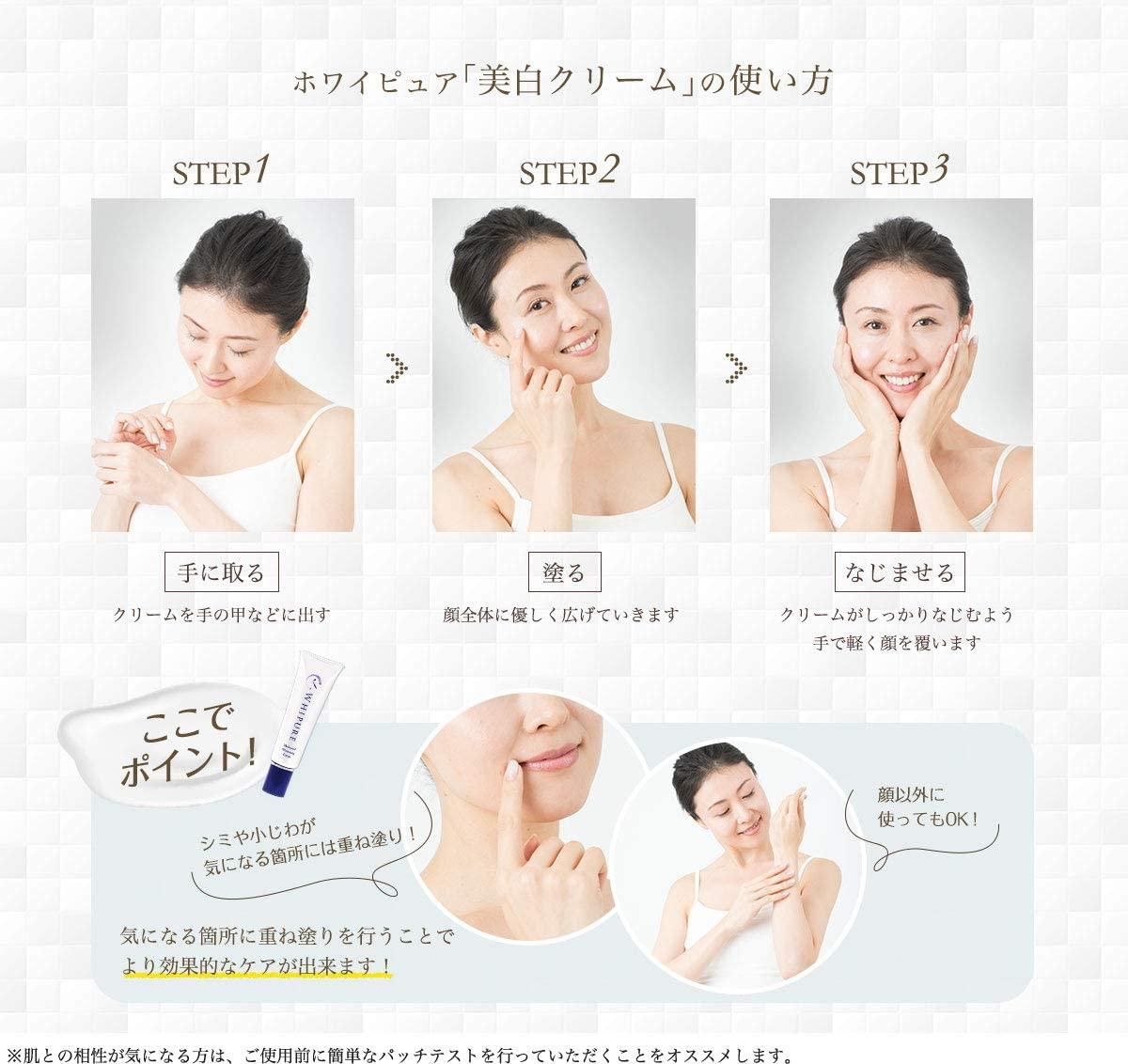 WHIPURE(ホワイピュア) 薬用美白クリームの商品画像8