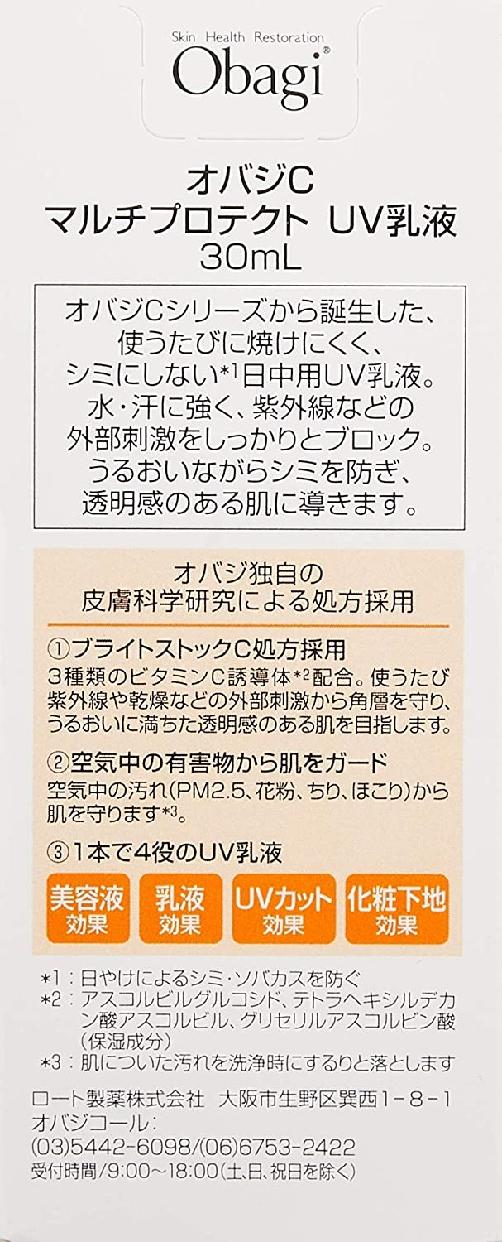Obagi(オバジ)マルチプロテクト UV乳液の商品画像3