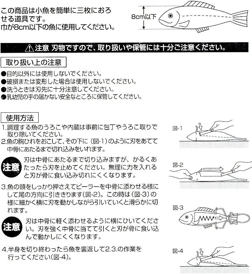 貝印(かいじるし)小魚 三枚おろしピーラーの商品画像7