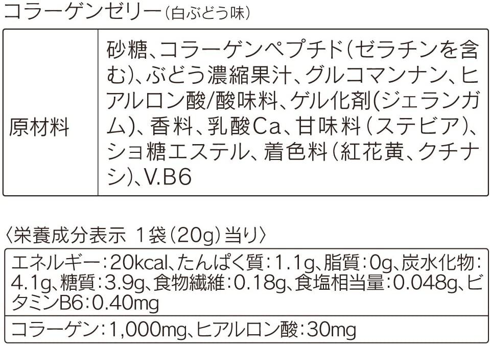 ORBIS(オルビス) コラーゲンゼリーの商品画像4