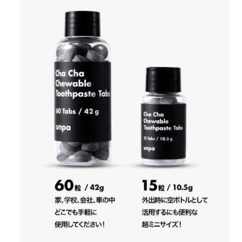 unpa.Cosmetics(オンパコスメティック) チャチュアブル固形歯磨き粉の商品画像6
