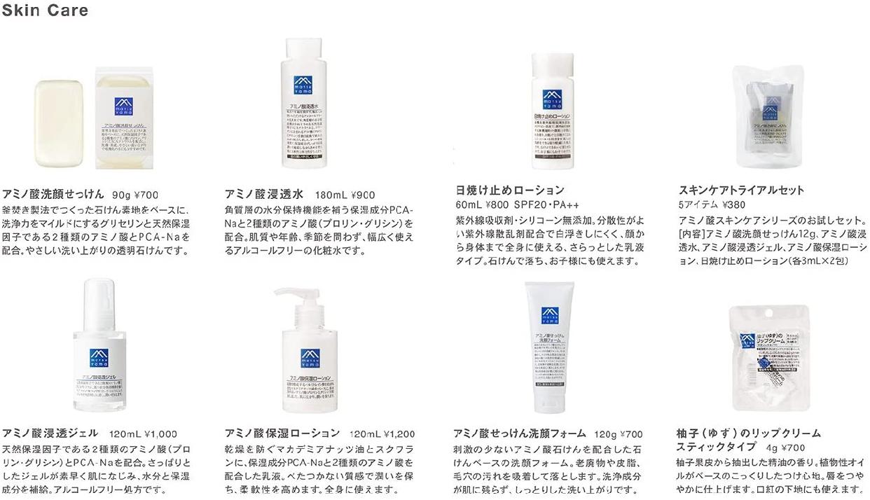 M-mark(エムマーク) アミノ酸ヘアウォーターの商品画像5