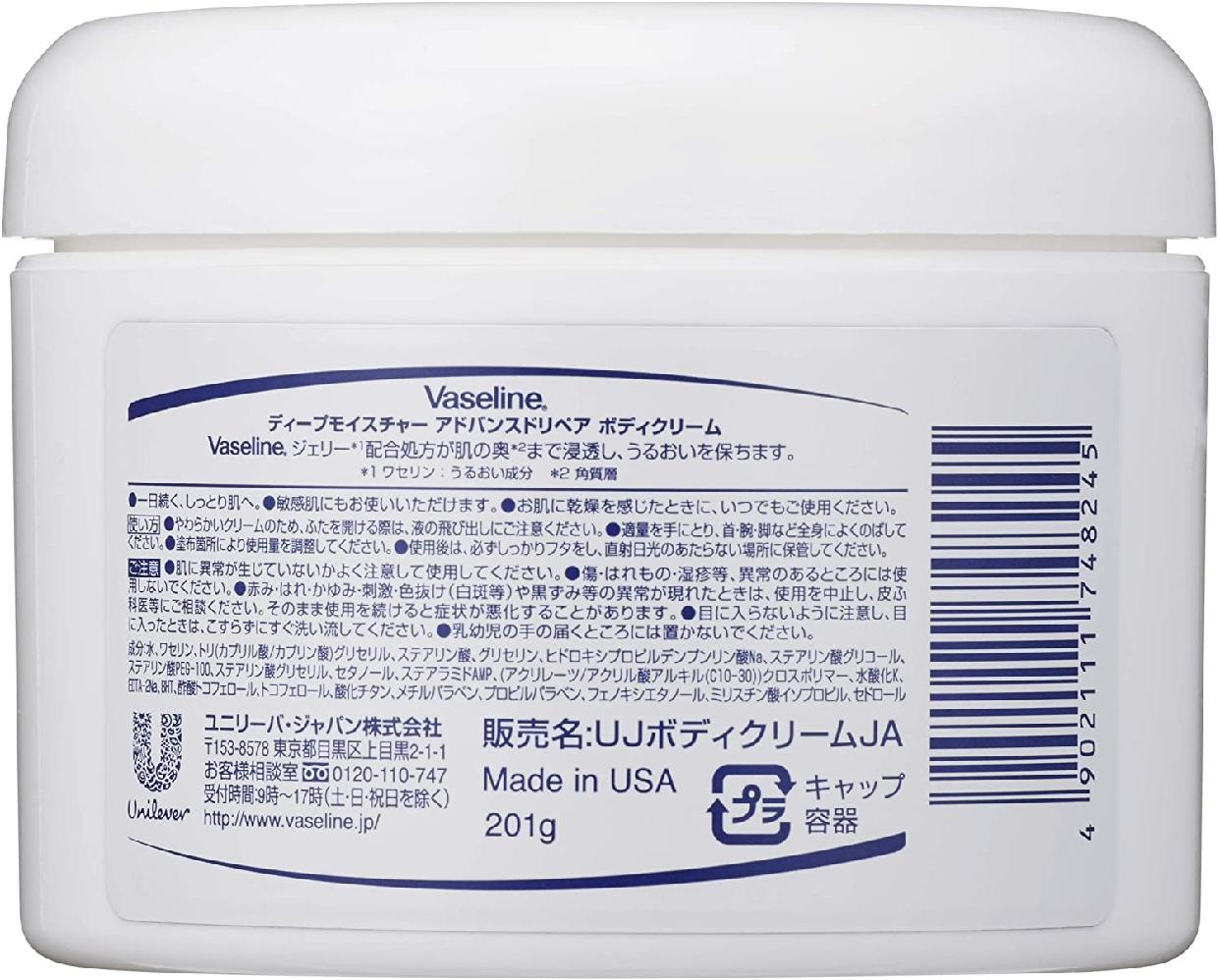 Vaseline(ヴァセリン)アドバンスドリペアボディクリームの商品画像3