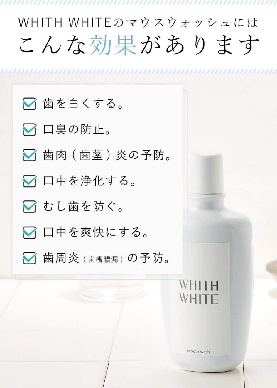 WHITH WHITE(フィスホワイト) ホワイトニング マウスウォッシ 低刺激タイプの商品画像5