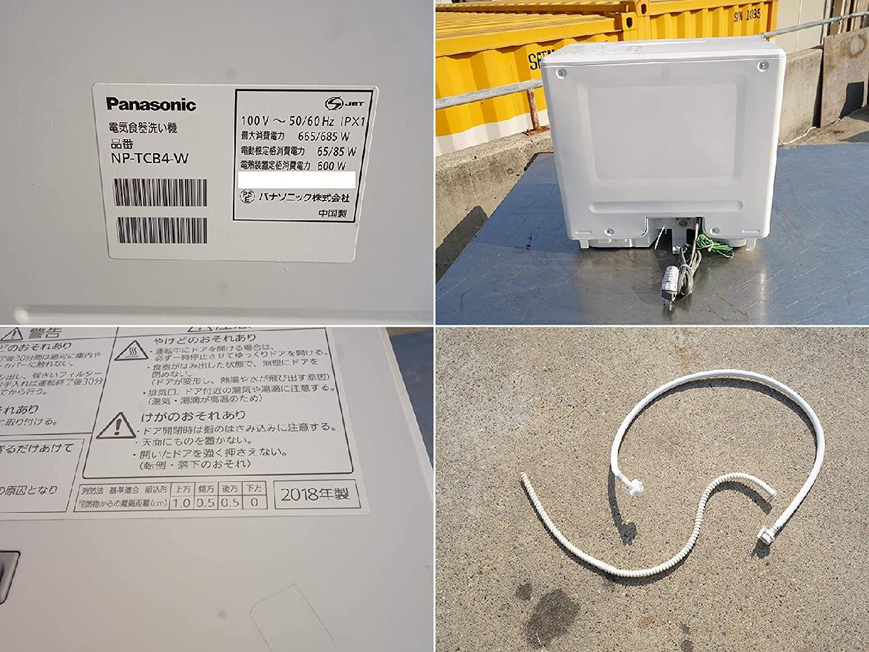 Panasonic(パナソニック) 食器洗い機 NP-TCB4の商品画像6