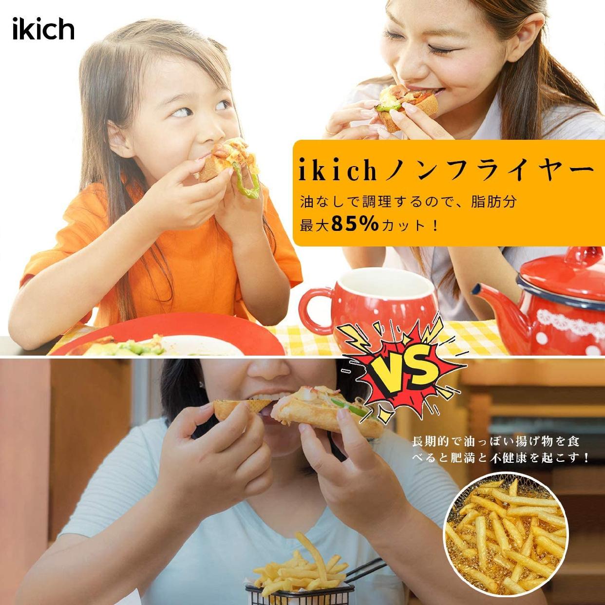 IKICH(イキチ)フライヤー 3.6L ブラックの商品画像6