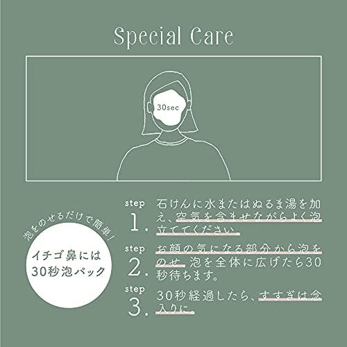 MIMURA(ミムラ) スキンケアソープの商品画像6