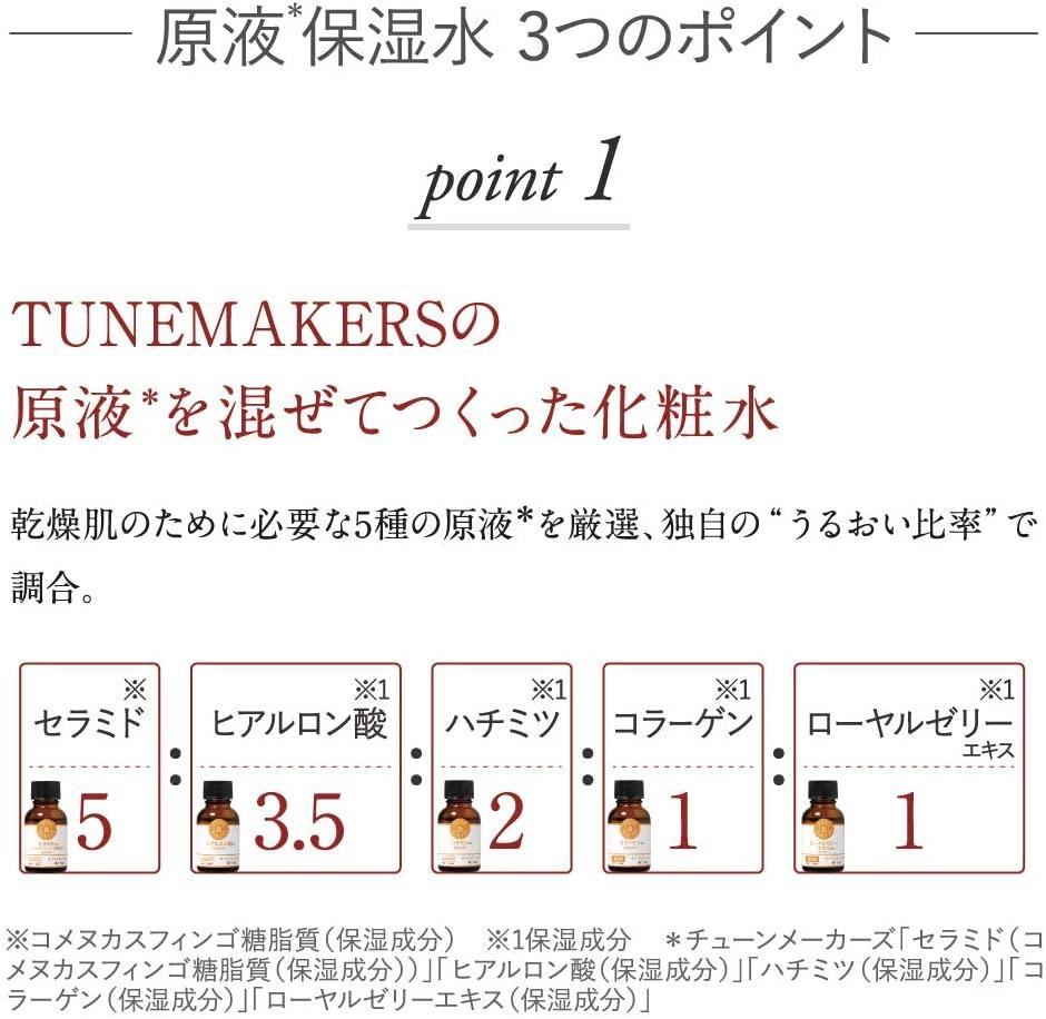 TUNEMAKERS(チューンメーカーズ) 原液保湿水 しっとり用の商品画像5