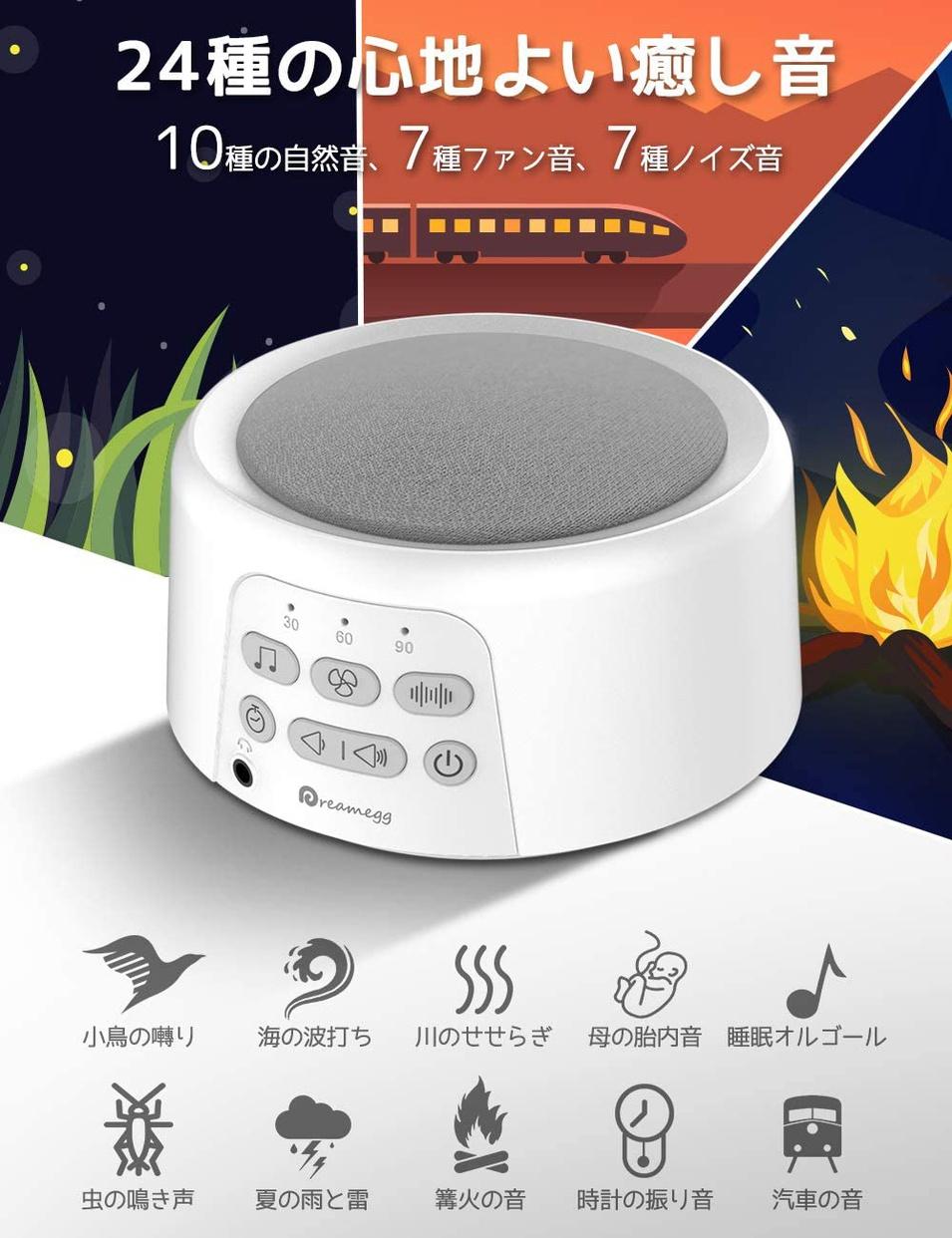 Dreamegg(ドリームエッグ) ホワイトノイズマシンの商品画像2