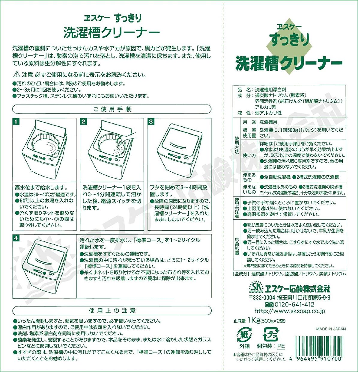 ヱスケー石鹸(ヱスケーセッケン)洗濯槽クリーナー (高発泡タイプ)の商品画像2