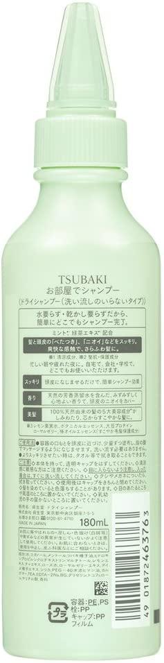 TSUBAKI(ツバキ) お部屋でシャンプーの商品画像2