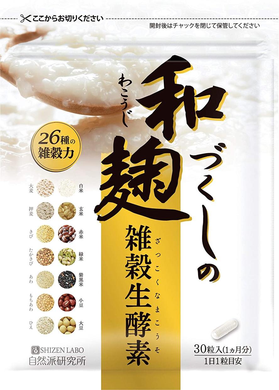 自然派研究所(しぜんはけんきゅうじょ) 和麹づくしの雑穀生酵素の商品画像