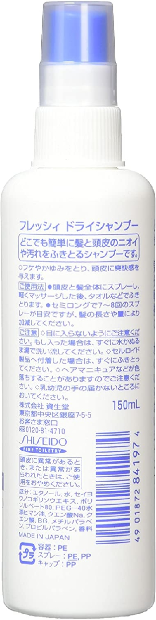 資生堂(しせいどう)フレッシィ ドライシャンプー スプレータイプの商品画像2