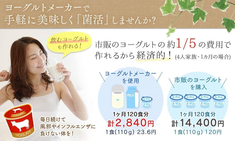 IRIS OHYAMA(アイリスオーヤマ)ヨーグルトメーカー IYM-013の商品画像4