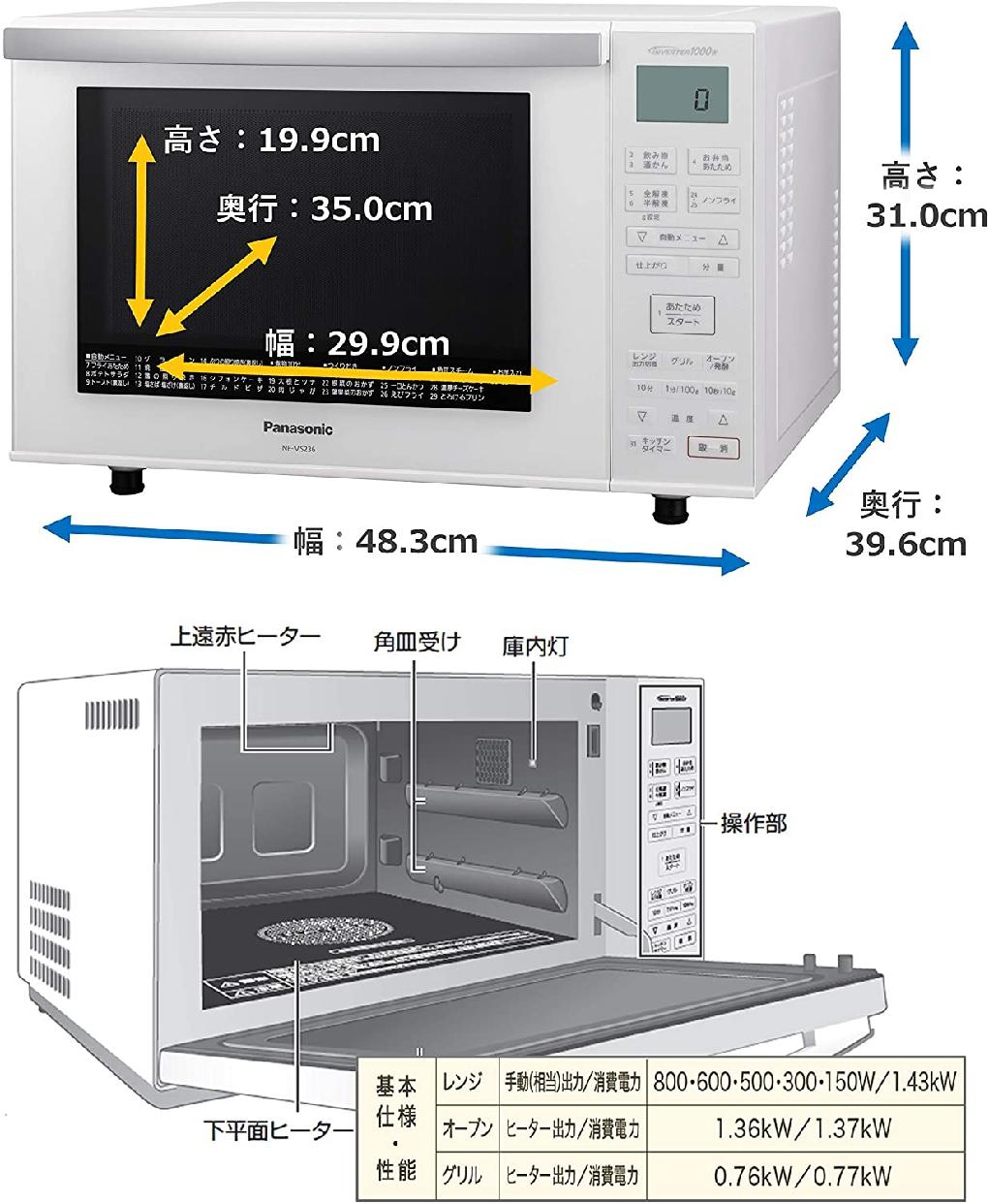 Panasonic(パナソニック)オーブンレンジ NE-MS236の商品画像7