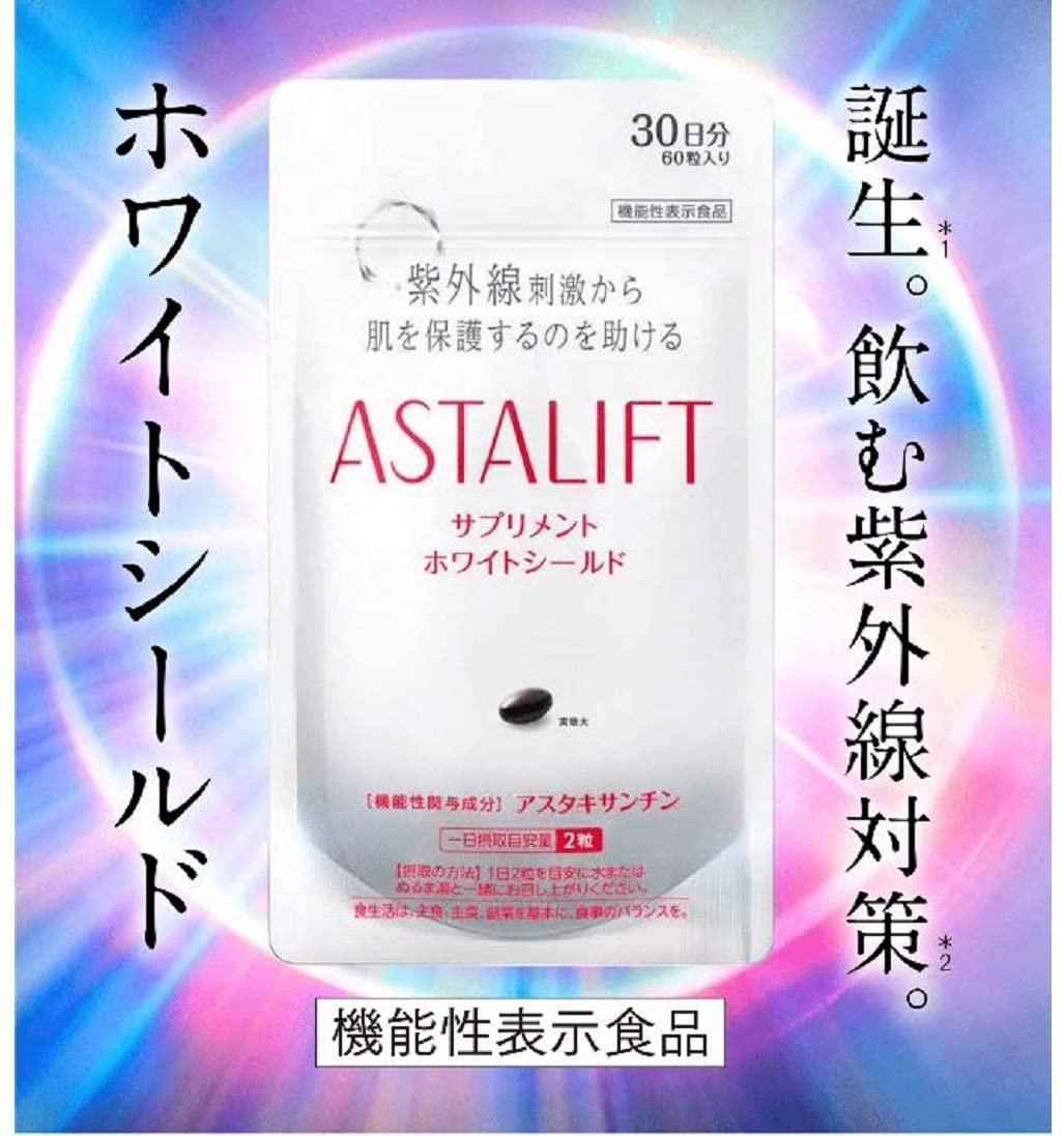 ASTALIFT(アスタリフト) サプリメント ホワイトシールドの商品画像2