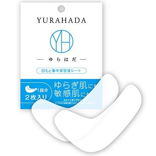 YURAHADA 目もと集中美容液シートの商品画像