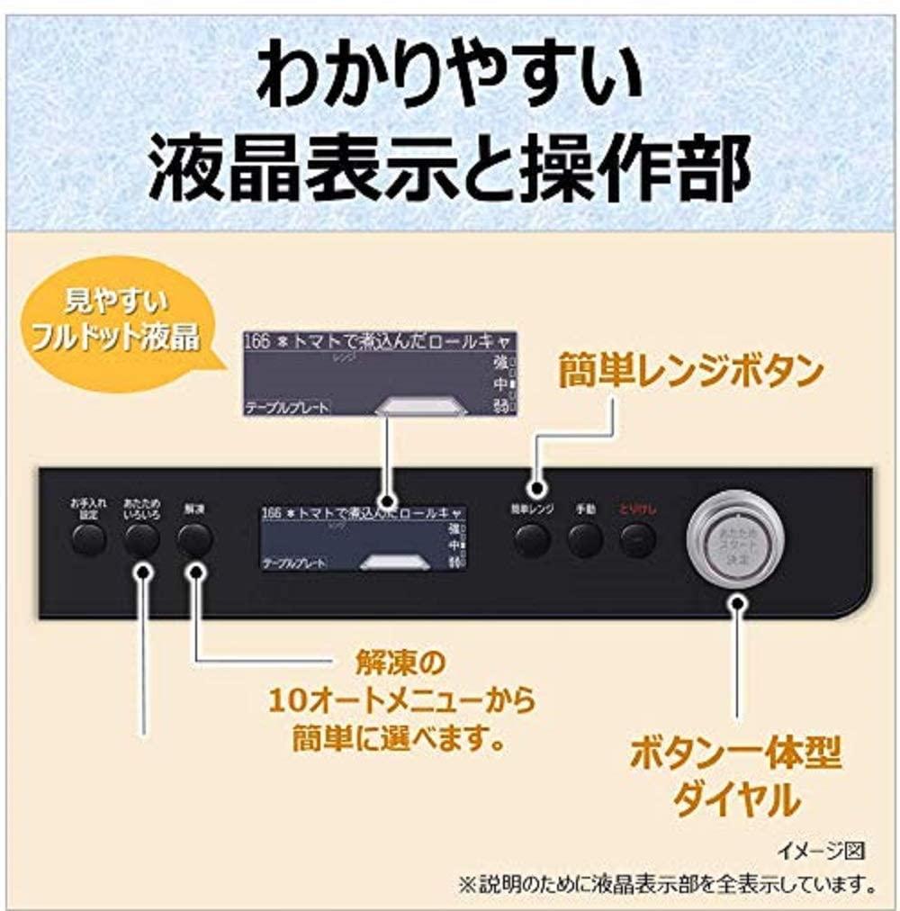 日立(HITACHI) ヘルシーシェフ MRO-W1Xの商品画像10
