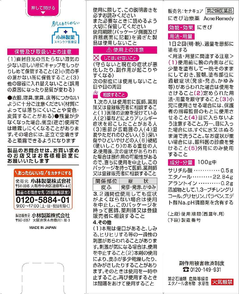 小林製薬(コバヤシセイヤク) セナキュア(医薬品)の商品画像7