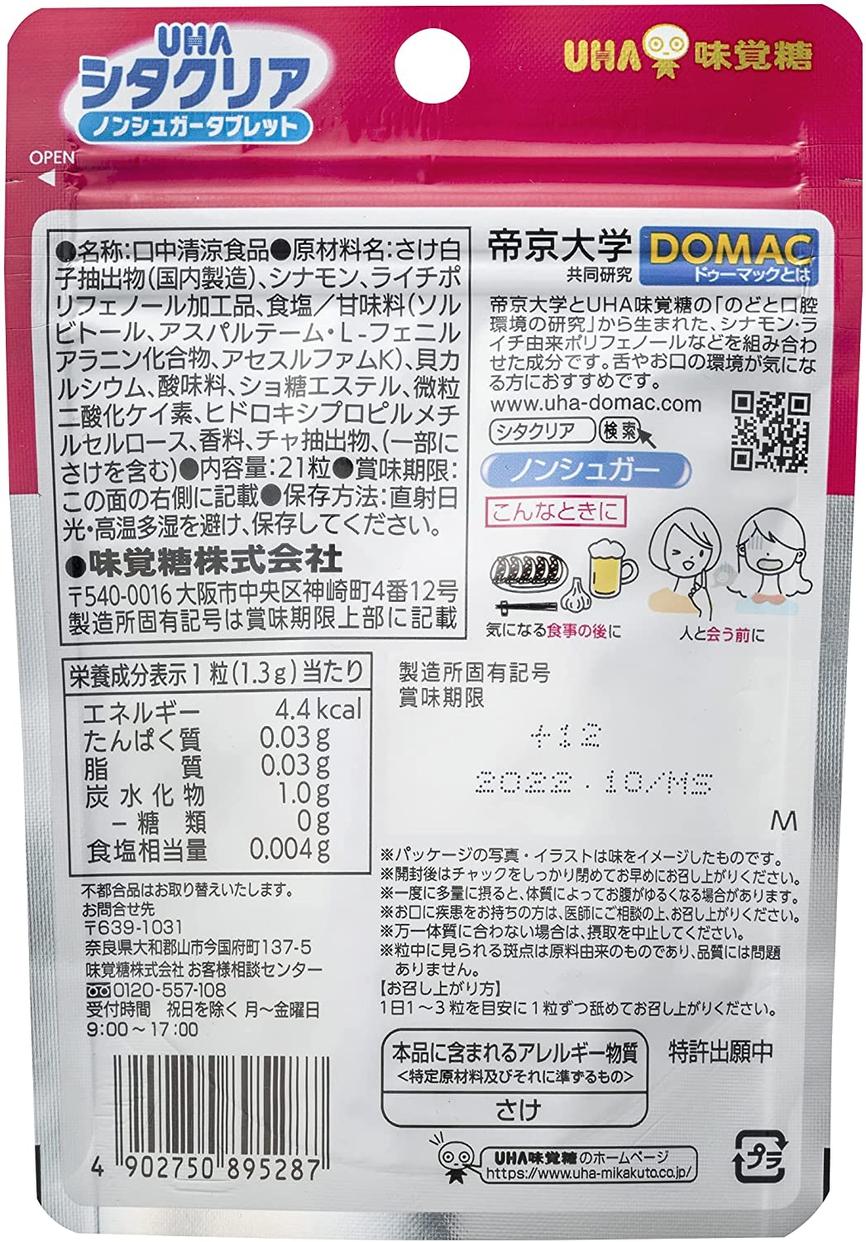 UHA味覚糖 シタクリア タブレットの商品画像8