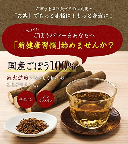 Tea Life(ティーライフ) 国産ごぼう茶の商品画像8