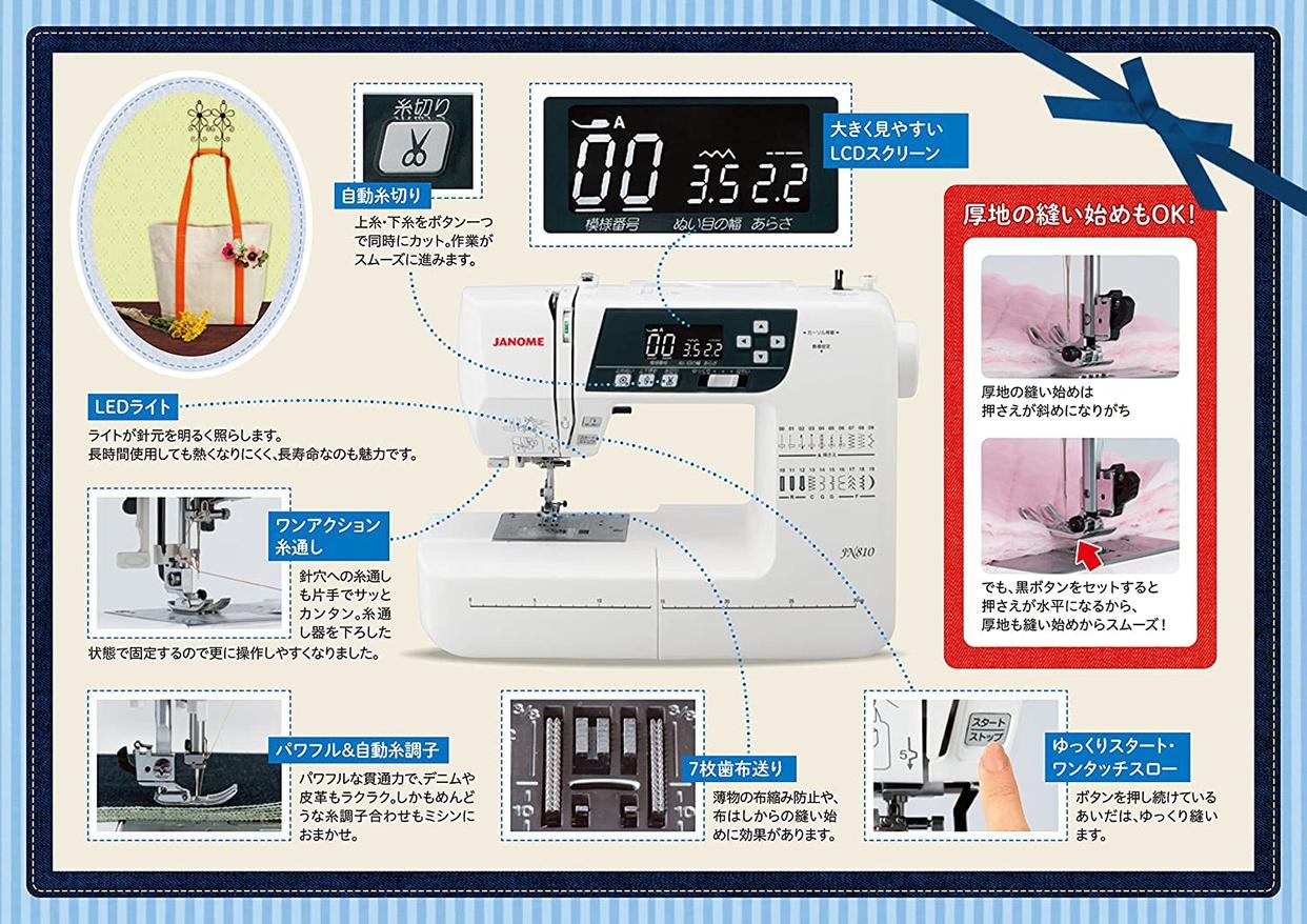 JANOME(ジャノメ) コンピュータミシン JN810の商品画像5