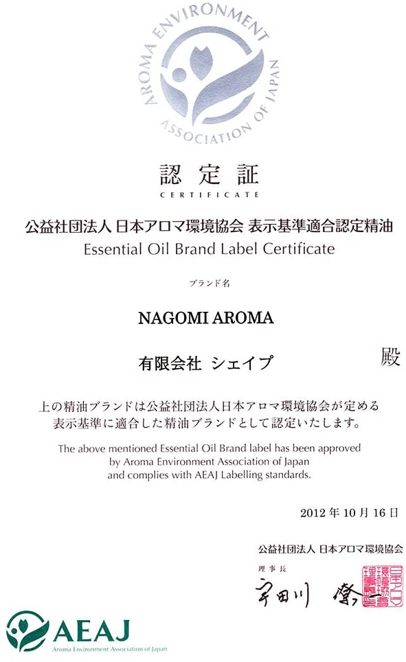 NAGOMI AROMA(ナゴミアロマ) オーガニック・ゴールデン生 ホホバオイルの商品画像4