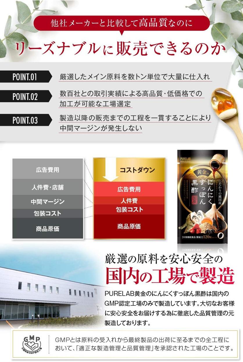 PURELAB(ピュアラボ) 黄金のにんにくすっぽん黒酢の商品画像7